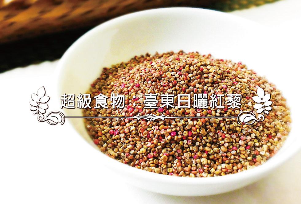 台東日曬紅藜-超級食物-自然食尚