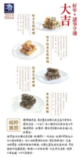 2019春節禮盒-自然食尚養生松子酥糖禮盒