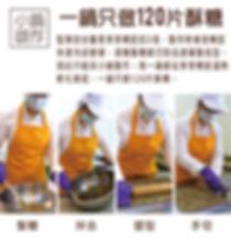 台灣酥糖-古法手作-01.jpg