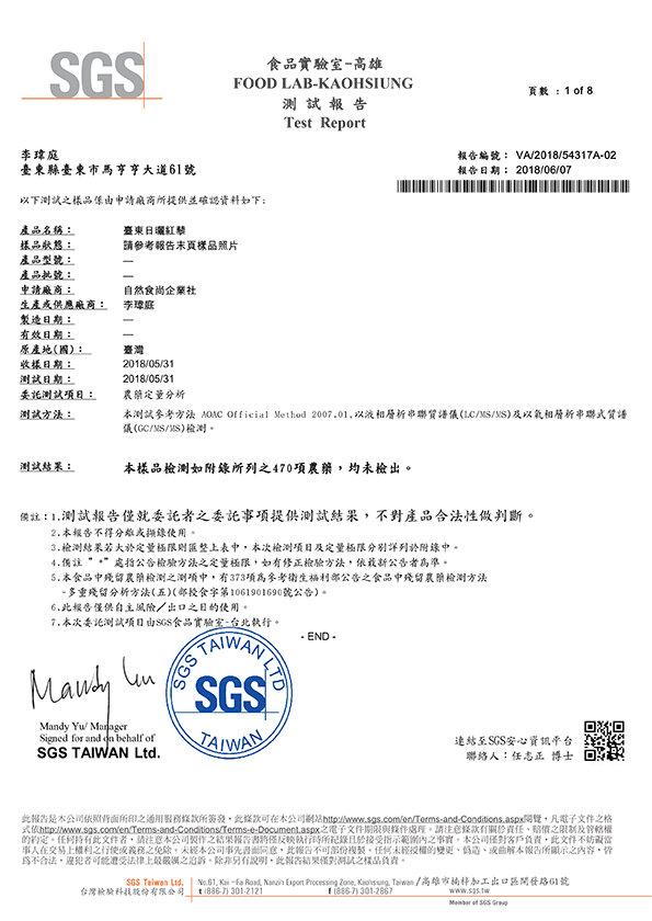 470項農藥檢測VA_2018_54317A-02-1-1.jpg