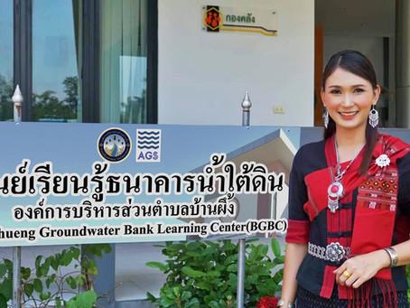 Banphueng Groundwater Bank Learning Center (BGBC)