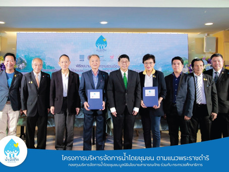 MOU signing ceremonial between AGS and the Thailand Deputy Minister of Education's Foundation.