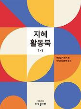 지혜활동북표지.jpg