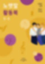 노랫말활동북표지.jpg