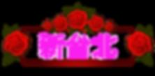 rose-2858419_960_7202.png
