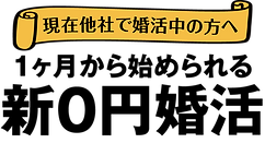 新0円婚活.png