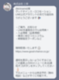 LINE自動挨拶.png