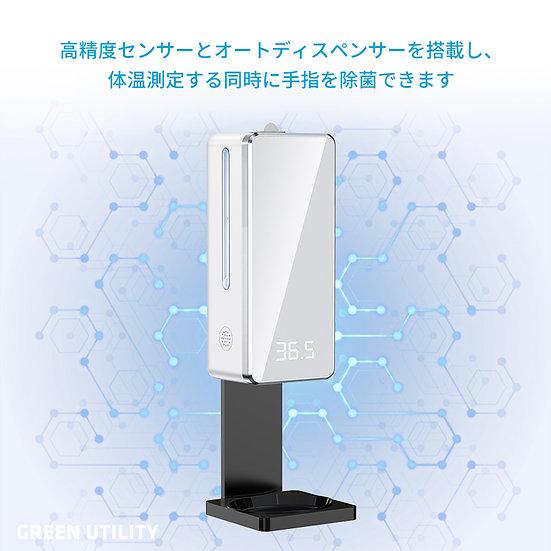 検温機能付き非接触アルコールオートディスペンサー 異常体温アラーム 電池・USB電源両用 卓上スタンド付き・壁掛けOK(地面スタンドは別売)DSPT10 PRO
