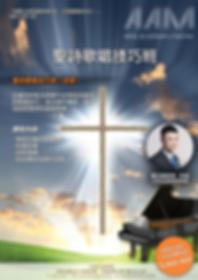 Alex Tam, Albert Lim, Yuki Ip, 譚天樂, 林俊, Aria Academy of Music, 艾莉亞音樂學院