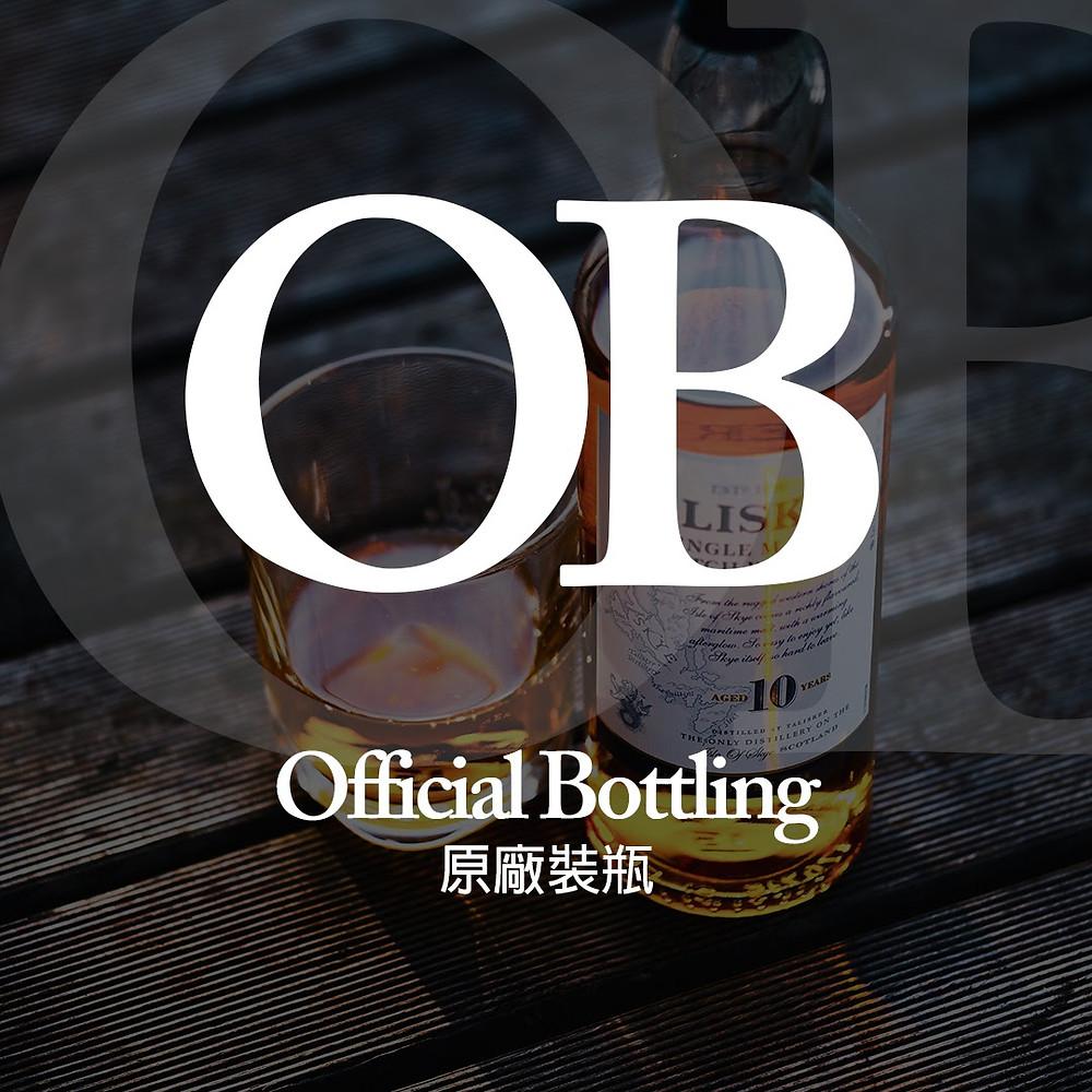 原廠裝瓶 OB