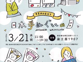 3/21(水)は日本手ぬぐいの日!