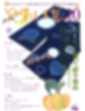 10月イベント.jpg