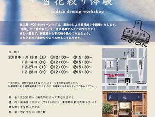 冬の藍染め 雪花絞りイベントを開催します。