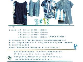 6月「持ち込み藍染の会」予約状況
