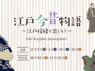 「江戸今昔物語」にてワークショップを開催します