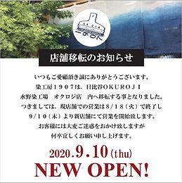 染工房1907【店舗移転のお知らせ】