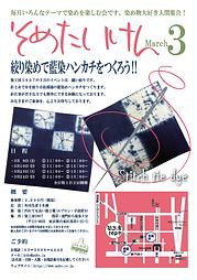 藍染めイベント3月.png