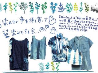6月 思い出を染める「持ち寄り藍染め会」 ご予約承り中!