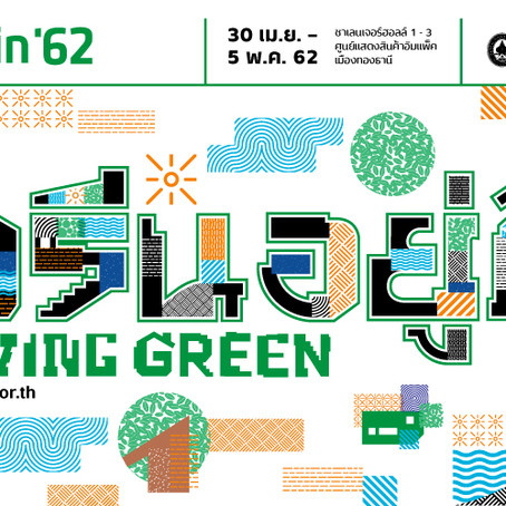 """เบื้องหลังแรงบันดาลใจในการออกแบบกราฟิก งานสถาปนิก'62 """"กรีน อยู่ ดี : Living Green"""""""
