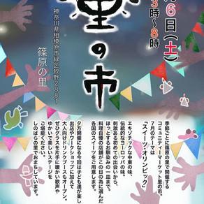 2019/7/6/Sat [里の市]