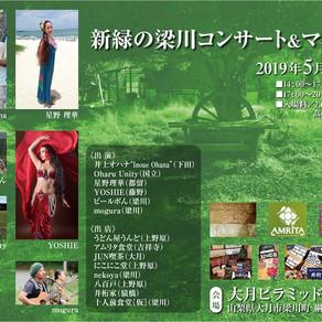 2019/5/25/Sat [新緑の梁川コンサート&マルシェ]