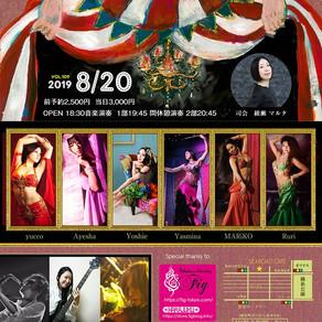 2019/8/20/Tue [Silk Road Cafe]