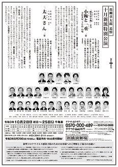 「十月新派特別公演」本チラシ裏_WEB用(再).jpeg