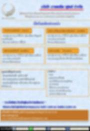 ประกาศรับสมัครงาน_21.2.63_page2.JPG