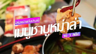 Thumbnail VDO ชาบูหม่าล่า.jpg