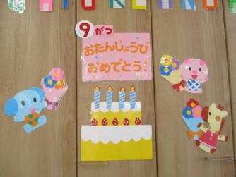 9月の誕生会をしました(*^^*)💗