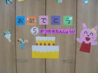 ☆誕生会(*^^*)☆