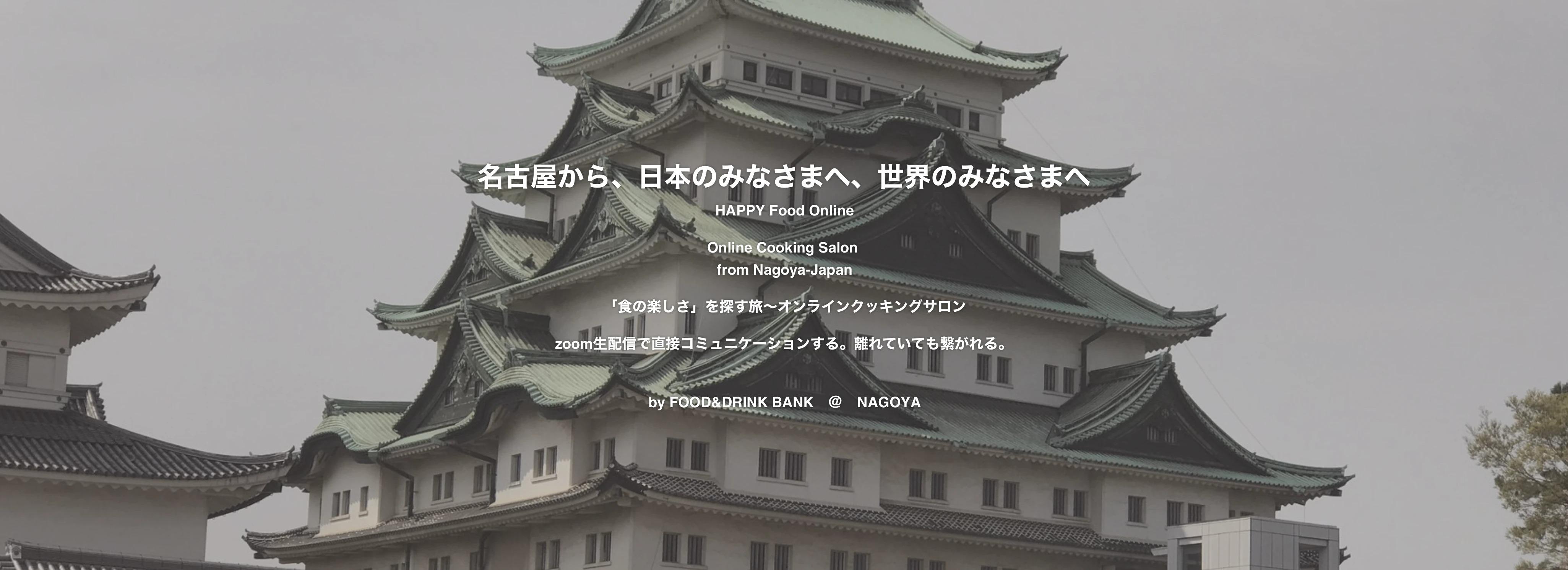 Online Cooking Salon from Nagoya-Japan オンライン料理教室