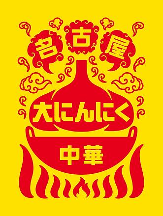 NONC_logo_031.png