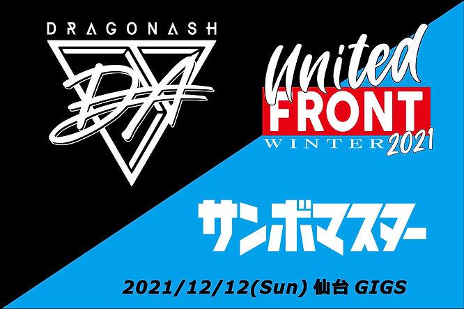DRAGONASH LIVE TOUR 「UNITED FRONT WINTER 2021」