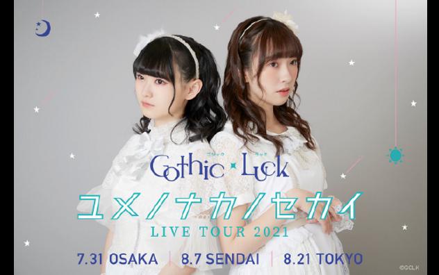 Gothic×Luck ユメノナカノセカイ LIVE TOUR 2021