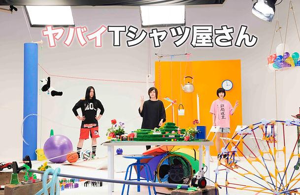 """ヤバイTシャツ屋さん """"You need the Tank-top"""" TOUR 2020-2021"""