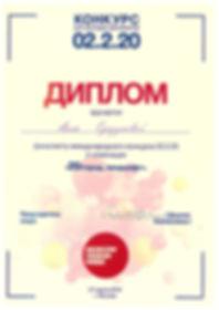 Супрунова (1).jpg