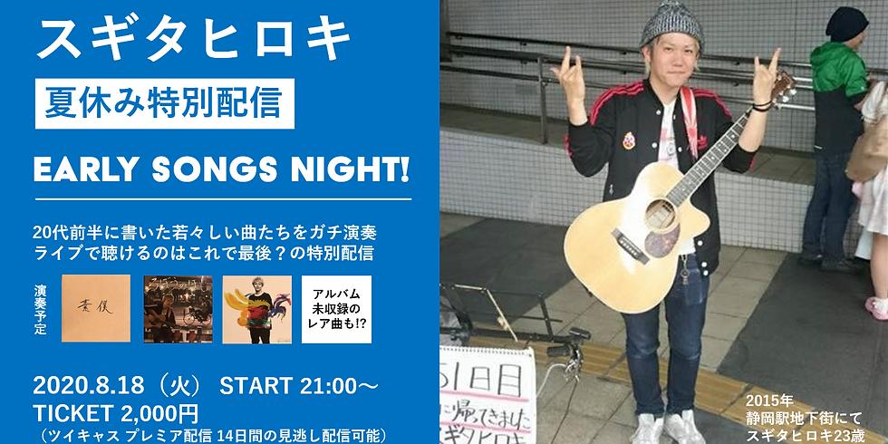 【有料配信ライブ】スギタヒロキの夏休み特別配信 ~EARLY SONGS NIGHT!~