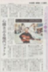 中日新聞静岡版4月16日朝刊スギタヒロキ.jpg