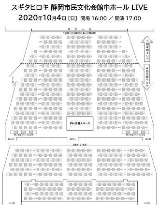 座席表20200901.jpg