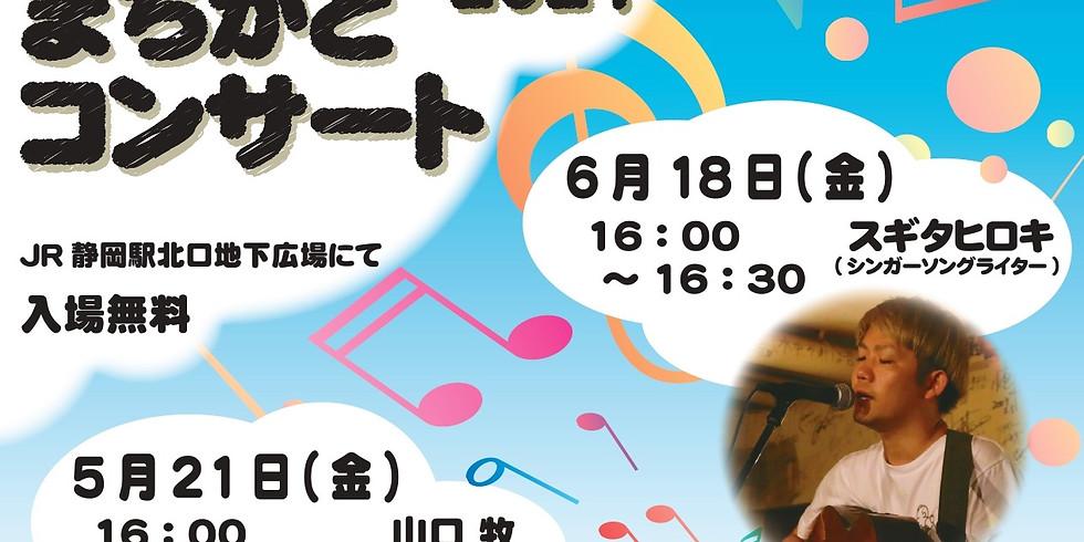 【静岡】JR静岡駅北口地下広場