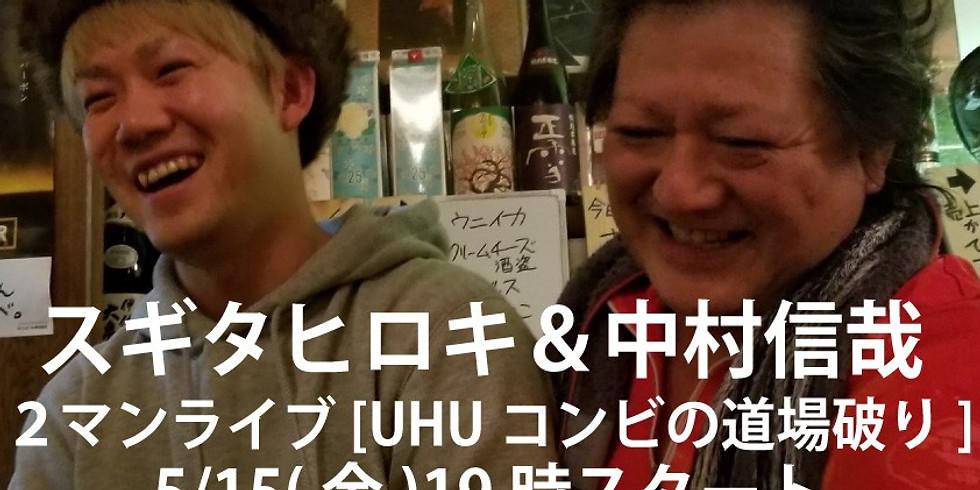 【配信ライブ】スギタヒロキ&中村信哉 2マンライブ[UHUコンビの道場破り]