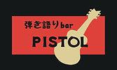 pistol_banner.jpg