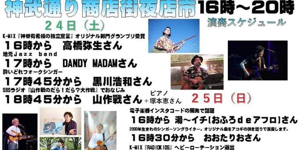 【静岡】焼津神武通り商店街夜店市