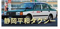 heiwataxi_banner.jpg