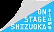 onstageshizuoka.png