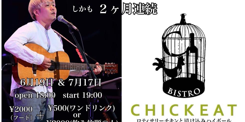 【静岡】静岡 BISTRO CHICKEAT