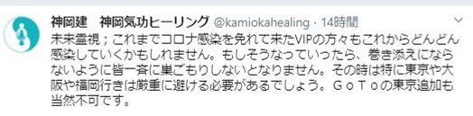 twitter2020年9月15日.JPG