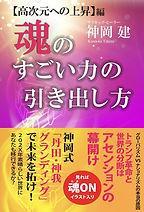 高次元への上昇編魂のすごい力の引き出し方表紙.JPG
