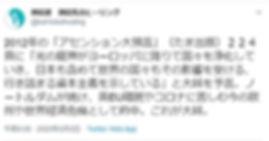 twitter2020年5月3日.JPG